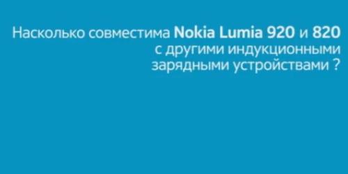 Nokia Россия рассказала подробнее о своих беспроводных зарядках