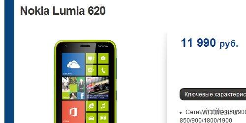Стартовали российские продажи Nokia Lumia 620