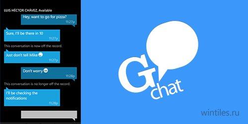 Gchat – неофициальный клиент для Google Talk