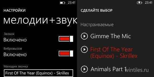 Как установить собственную мелодию для звонка в Windows Phone 8?