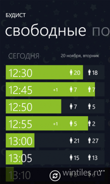 Будист – онлайн-будильник для вашего смартфона